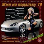 Прикрепленное изображение: sommusic0sx.jpg